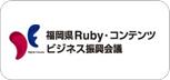 fruby_logo
